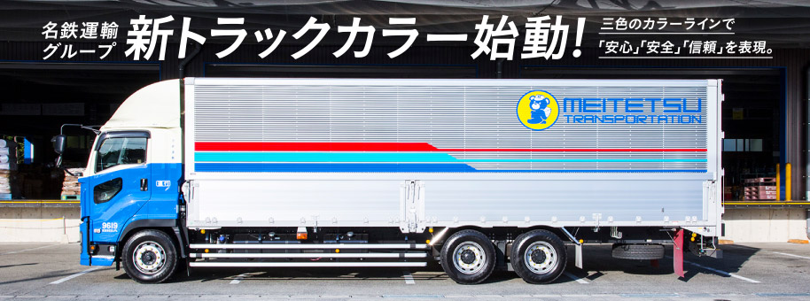 新トラックカラー始動