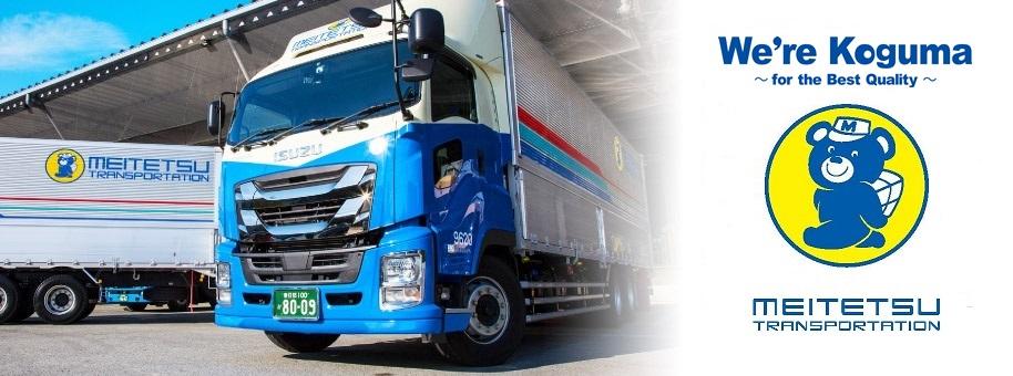 Safety,Certainty,Speedy 安全・確実  ・迅速なトータル物流サービス