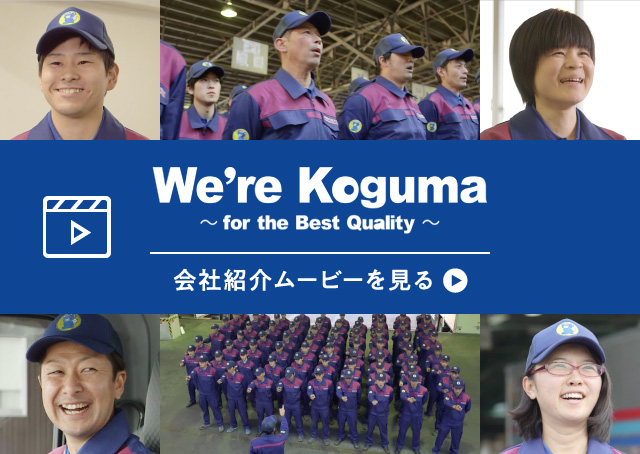 We're Koguma