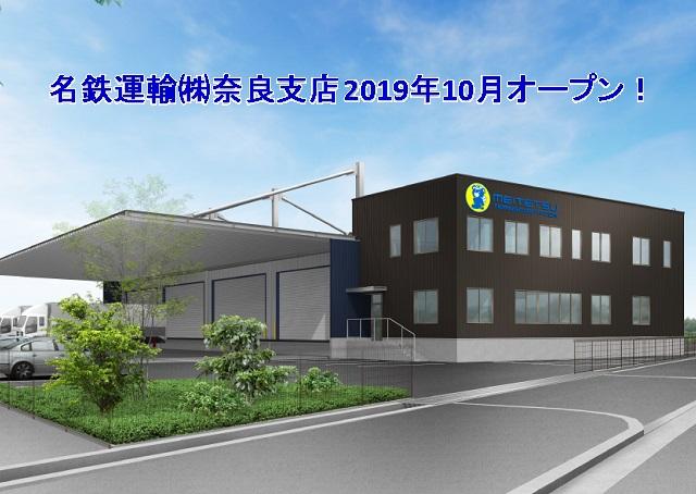 名鉄運輸株式会社 奈良支店新設のお知らせ
