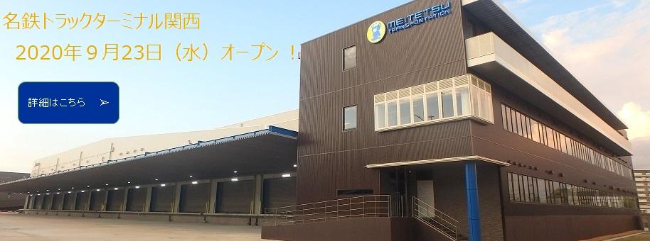 名鉄運輸株式会社 淀川支店新築移転のお知らせ