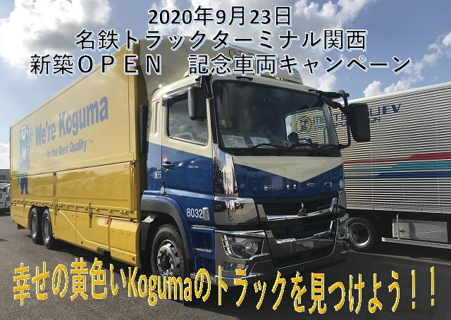 幸せの黄色いKogumaのトラックを見つけよう!!