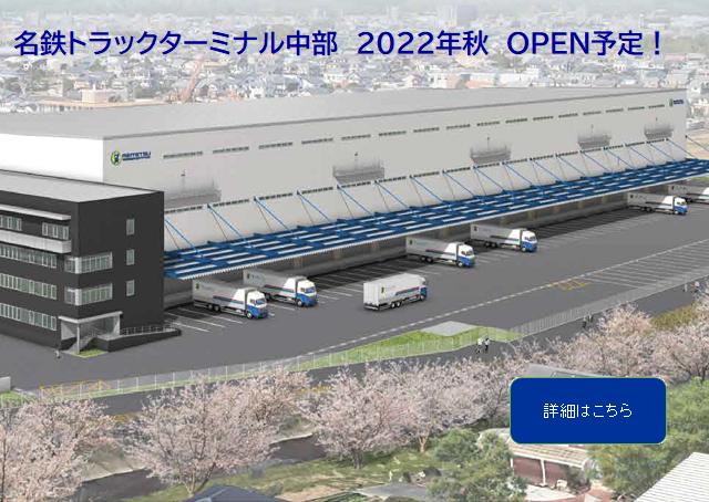 名鉄トラックターミナル中部2022年秋OPEN予定